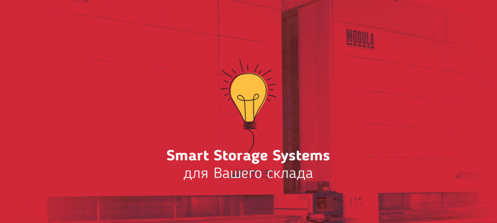 Smart Storage Systems